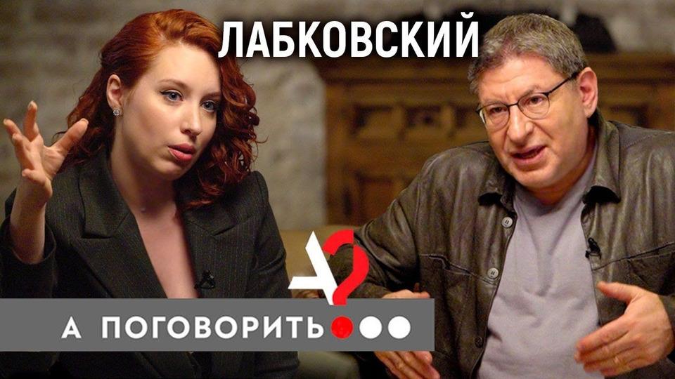 s04e33 — Михаил Лабковский. 95 000 рублей за приём, романы с клиентками, развод с женой