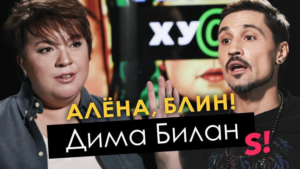s01e01 — Дима Билан— Самара, митинги, здоровье, Евровидение-2020