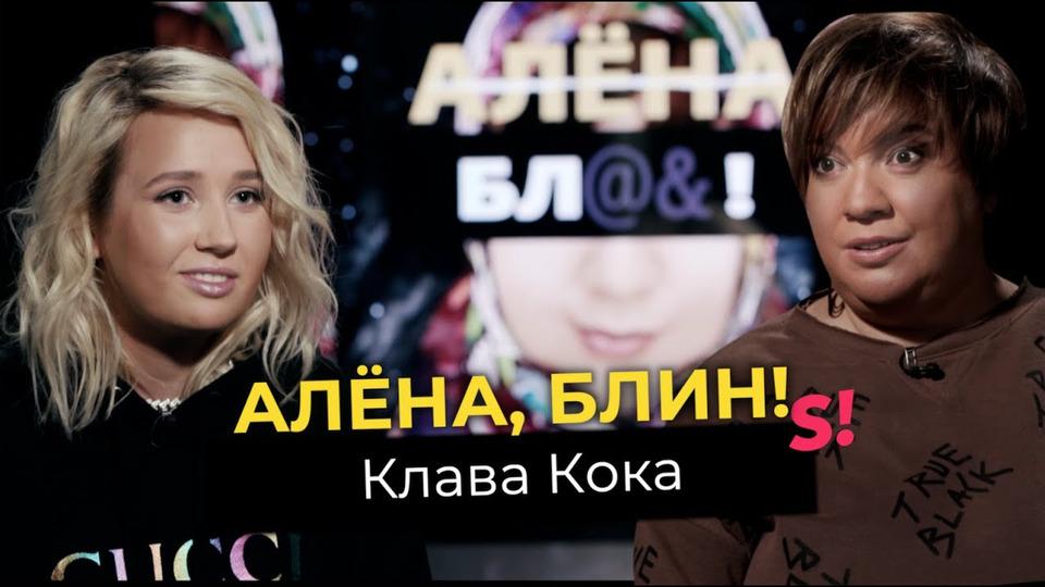 s01e10 — Клава Кока— любовь кКриду, ребенок отMORGENSHTERN, контракт сBlack Star, политика