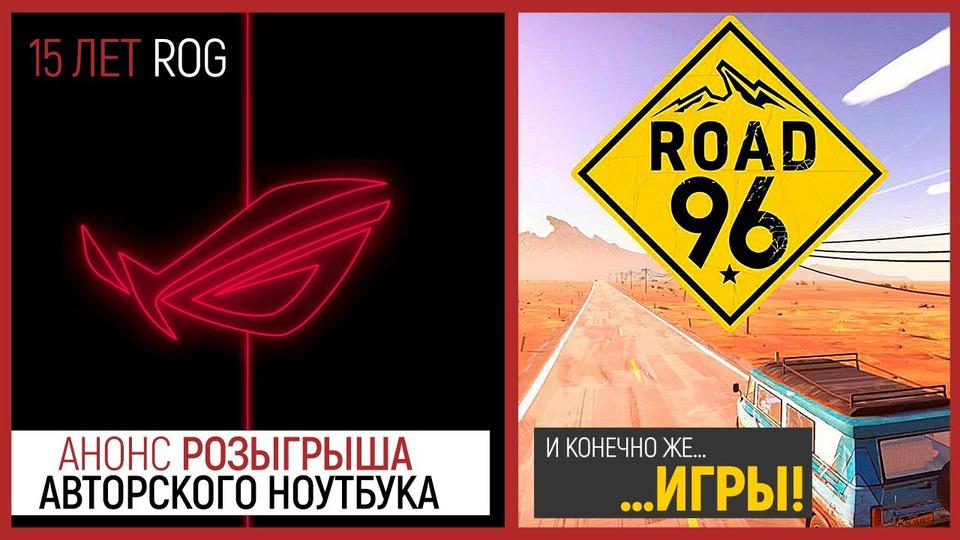s2021e177 — 15 лет Republic of Gamers // Road 96 #2