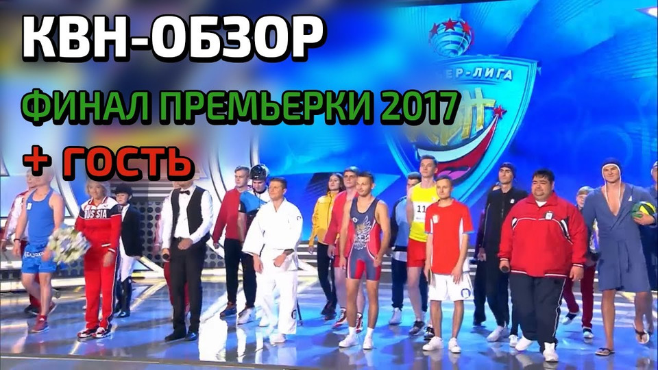 s03e19 — КВН-Обзор. ФИНАЛ ПРЕМЬЕРКИ 2017 + Гость
