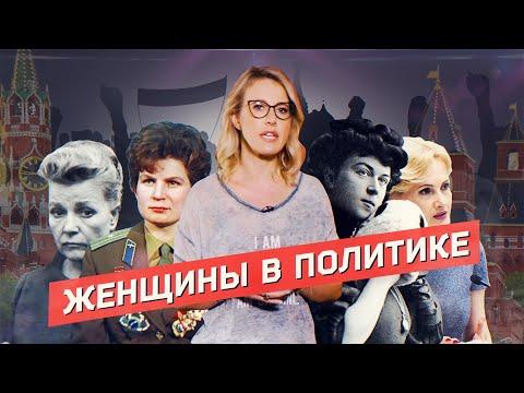 s02 special-0 — Вечная Терешкова. Как российская власть использовала женщин вполитике