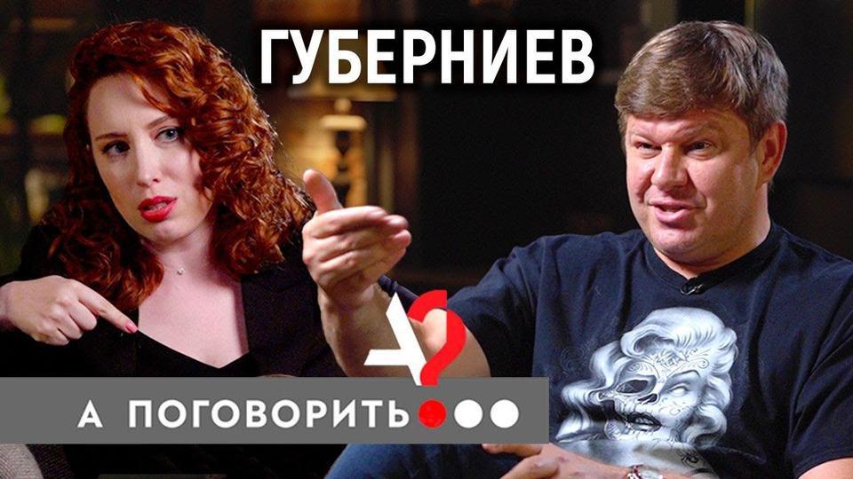 s04e23 — Дмитрий Губерниев: про Хабаровск, Фургала, Кабаеву, Путина и допинг