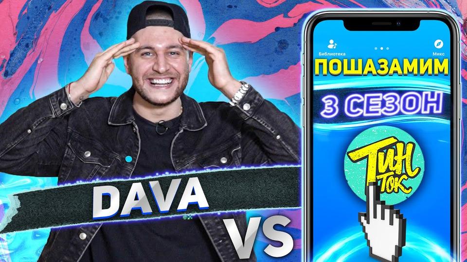 s03e07 — Матч-реванш DAVA