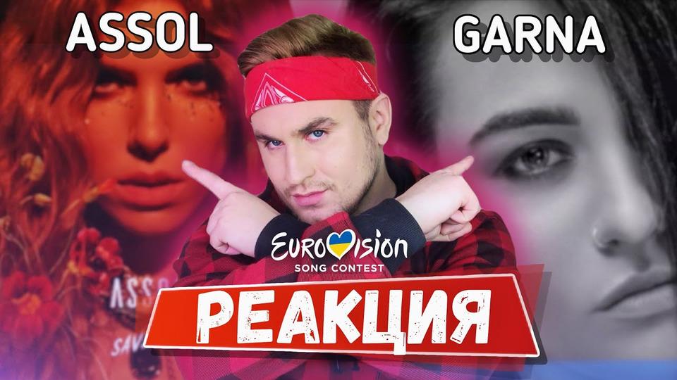 s04e13 — РЕАКЦИЯ: ASSOL иGARNA (Евровидение 2020 Нацотбор Украина)