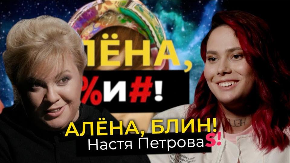 s01e54 — Настя Петрова— победа в«Пацанках», интриги, драки, травмы, ухаживания Билана