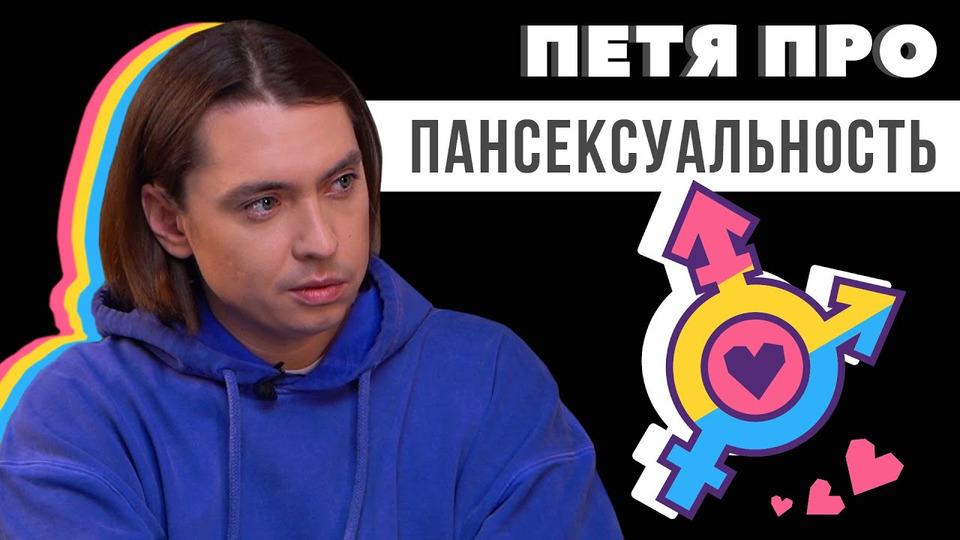 s05 special-0 — ПЕТЯ ПРО: ПАНСЕКСУАЛЬНОСТЬ