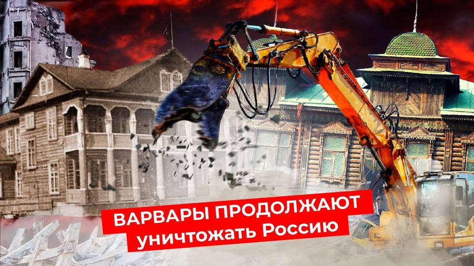s05e04 — 10 архитектурных потерь России-2020 | Наследие, которое нам уже невернуть