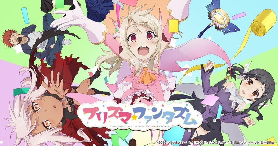 s04 special-3 — OVA 3: Prisma Phantasm