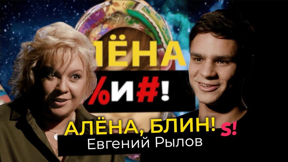 s01e84 — Евгений Рылов— золото вТокио, скандалы наОлимпиаде, любимая девушка илюбовь ккотикам