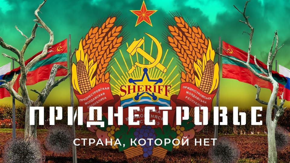s05e107 — Приднестровье: бандиты, миротворцы ироссийский газ | Как живут встране, которую никто непризнаёт