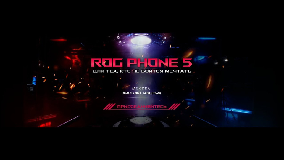 s2021e57 — ROG Phone 5 Launch Event