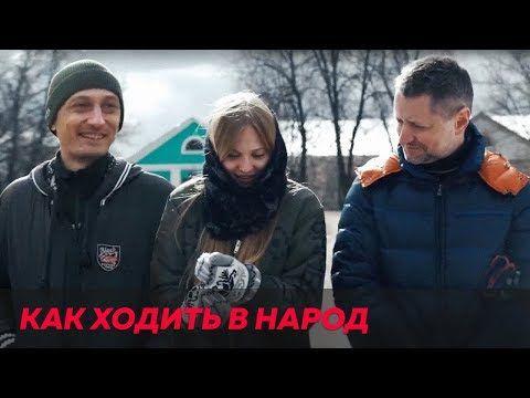 s01e03 — Поля из деревки и Дмитрий Марков о настоящей России / Редакция