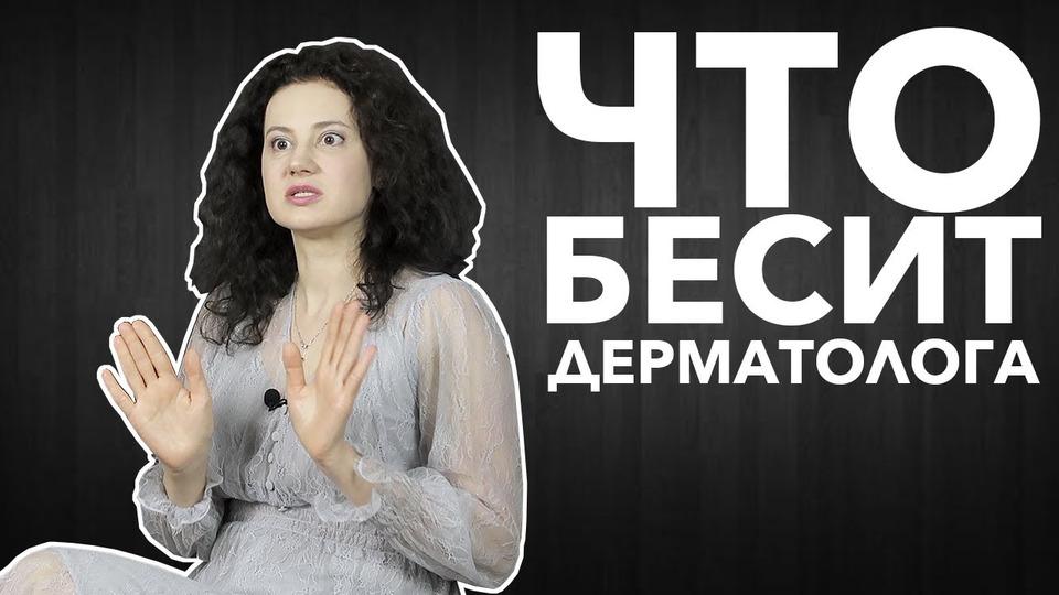 s04e15 — Что бесит дерматолога | Ольга Рымаренко