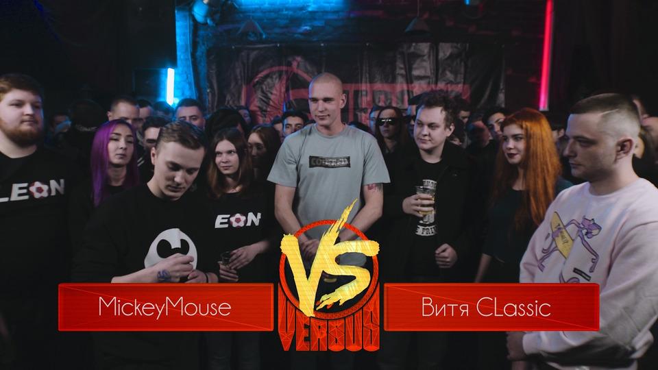 s05e03 — VERSUS BPM #3: MickeyMouse VS Витя Classic