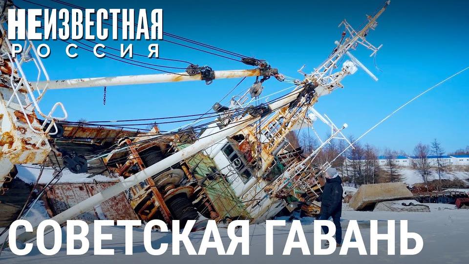 s06e11 — Советская Гавань