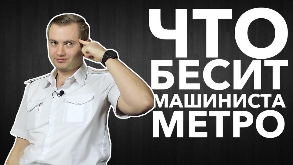 s04e01 — Что бесит машиниста метро | Дмитрий Ратиев