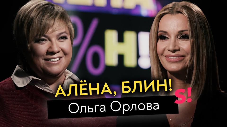 s01e06 — Ольга Орлова— разоблачение Шепелева, дружба сБородиной, мужья-спонсоры