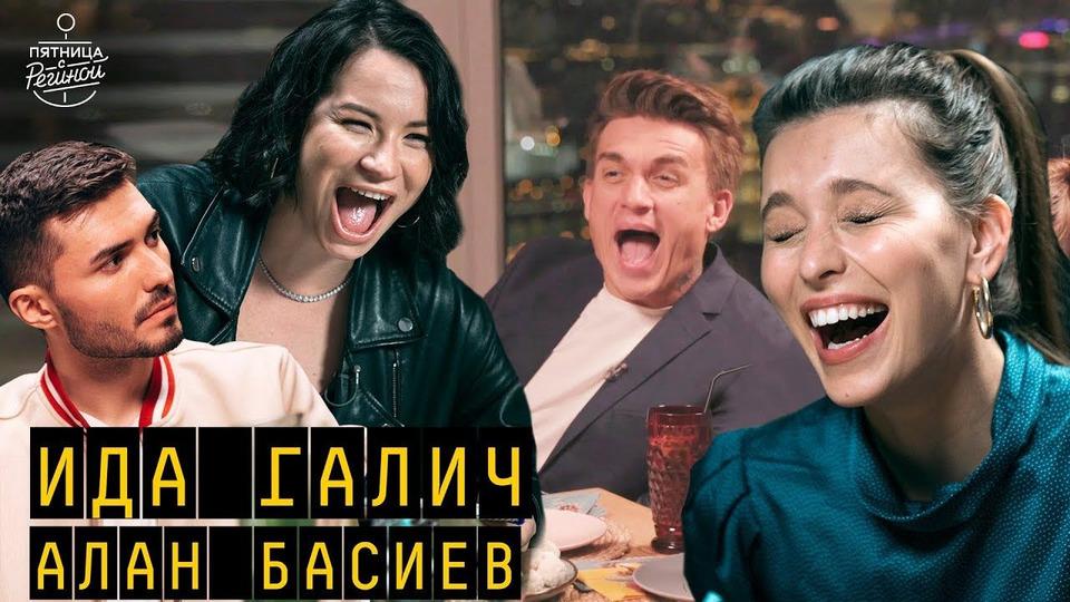 s04e13 — Выпуск 44. Ида Галич и Алан Басиев