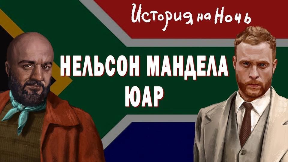 s01e19 — #19: «Нельсон Мандела»