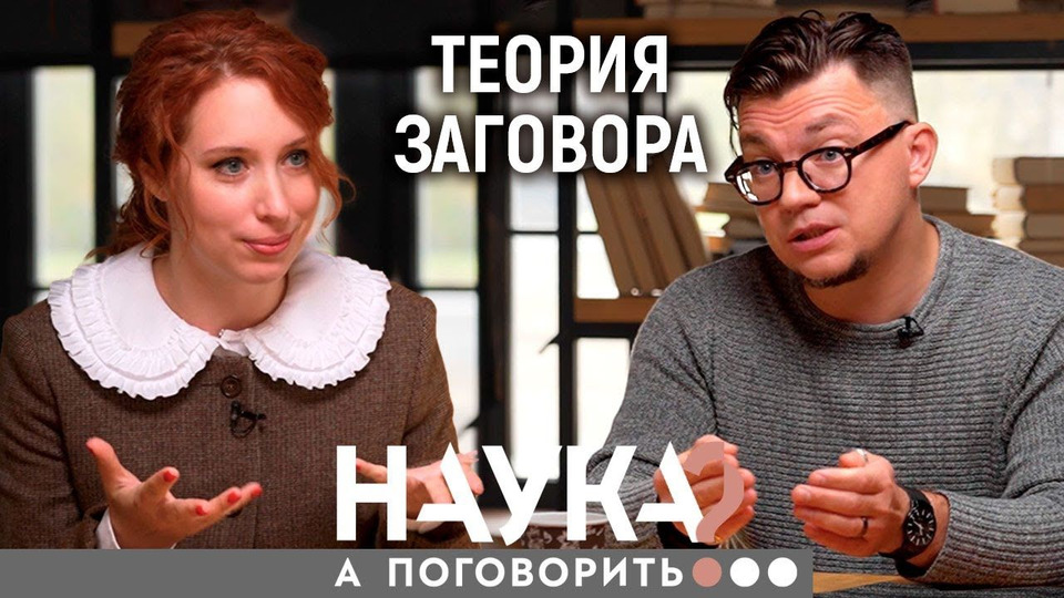 s04e32 — Навальный - агент Кремля? Чего боится Путин? Запад «душит» Россию? Кому выгодны заговоры?
