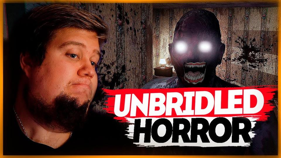 s11e227 — САМЫЙ НЕОБУЗДАННЫЙ ХОРРОР ● Unbridled Horror