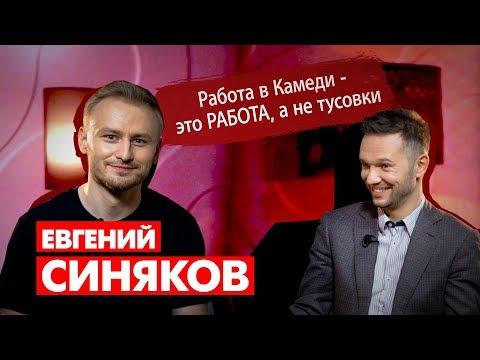 s01e29 — Синяков: Бебуришвили НЕгей\Мартиросян позвал вКамеди\Обычная жизнь резидента Comedy\Предельник №29