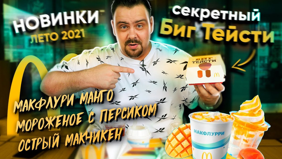 s06e06 — Новинки Макдоналдс 2021 | Макфлури манго, Мороженое сперсиком, Острый макчикен, Бигтейсти секретный