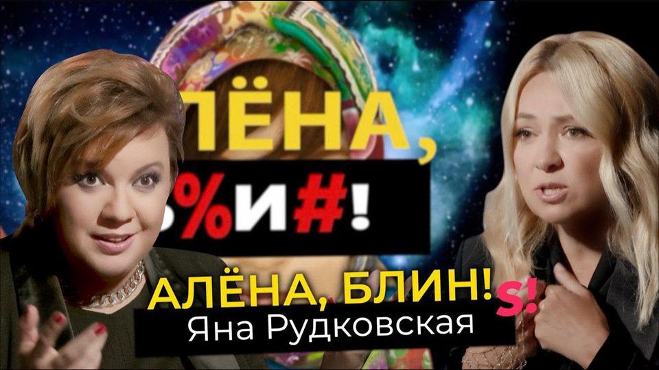 s01e41 — Яна Рудковская— хейтеры, скандал сДакотой, суррогатное материнство, первое интервью Гном Гномыча