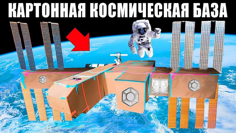 s07e155 — Космическая КАРТОННАЯ БАЗА Челлендж!