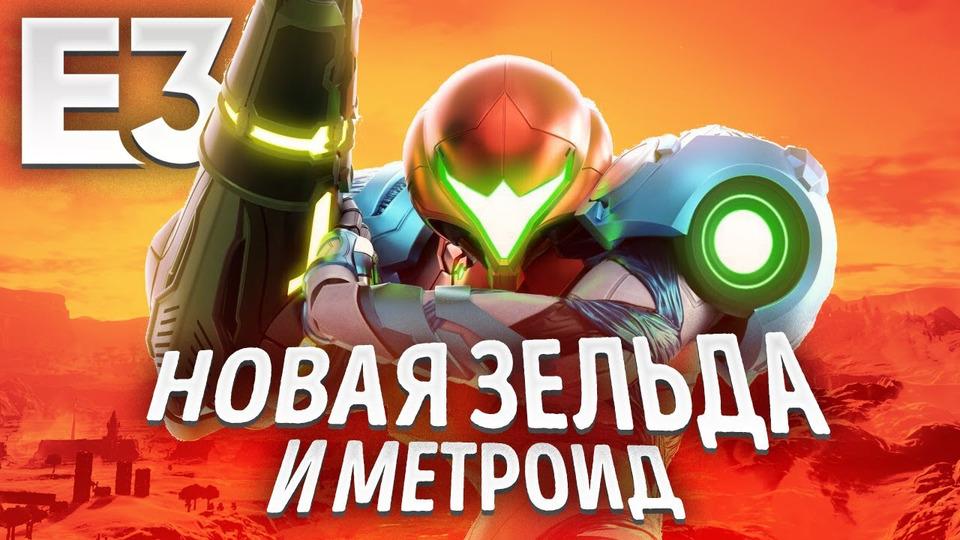 s07e112 — Новая «Зельда», Metroid Dread, Fatal Frame, Shin Megami Tensei V, Mario Party Superstars, Е3 2021…