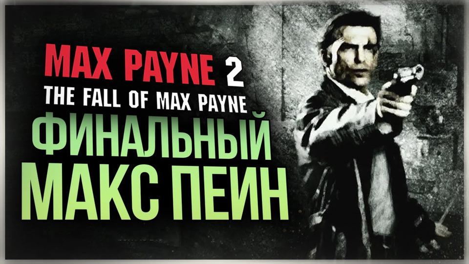 s11e14 — ФИНАЛЬНЫЙ МАКС ПЕЙН ● Max Payne 2: The Fall of Max Payne #4