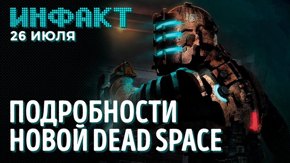s07e135 — Подробности ремейка Dead Space, новая игра отRespawn, суд сBlizzard, плагиат вPUBG Mobile…