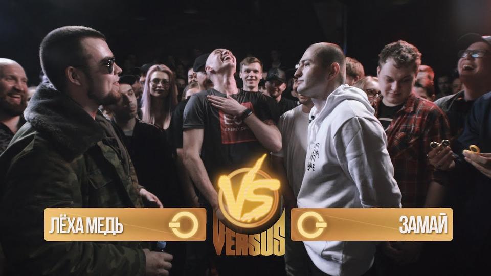 s04e03 — VERSUS #3 (сезон IV): Леха Медь VS Замай