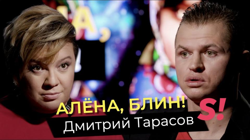 s01e26 — Дмитрий Тарасов— причины развода сБузовой, попытки ЭКО, суды, алименты изавершение карьеры