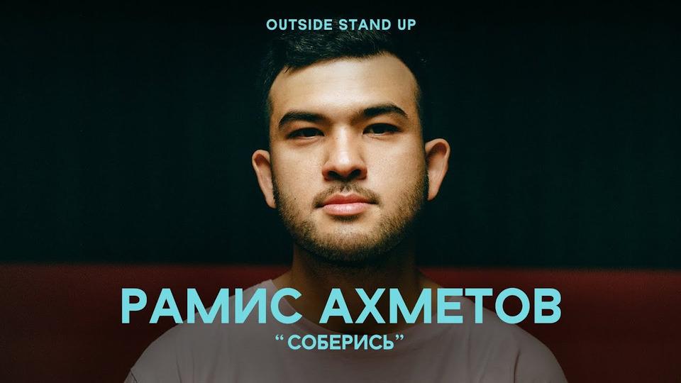 s02e19 — Рамис Ахметов «СОБЕРИСЬ»