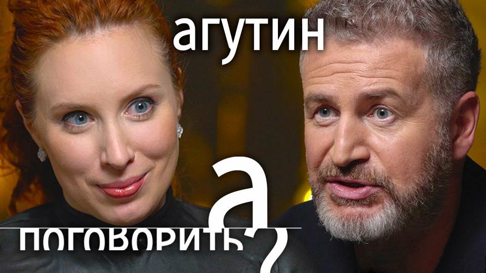 s05e12 — Леонид Агутин о разных постелях с Варум, любви, алкоголе и возрасте