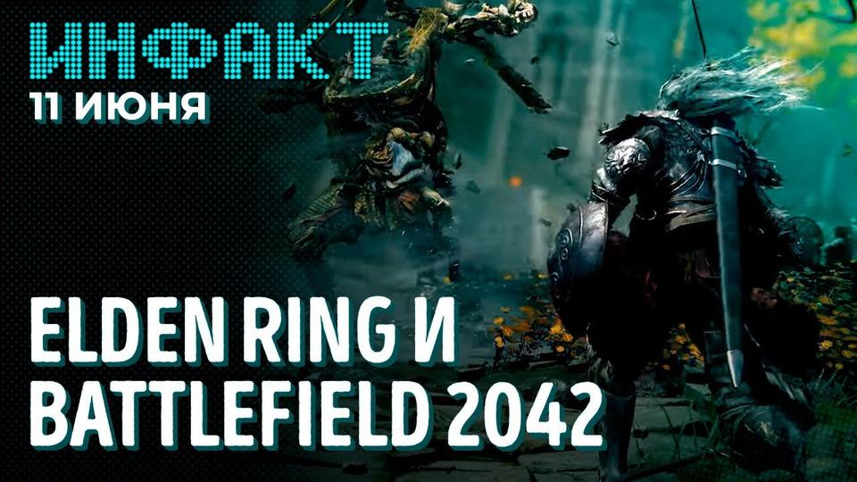 s07e108 — Геймплей Elden Ring, всё оBattlefield 2042, китайский Винни-Пух вCyberpunk, раздача Control…