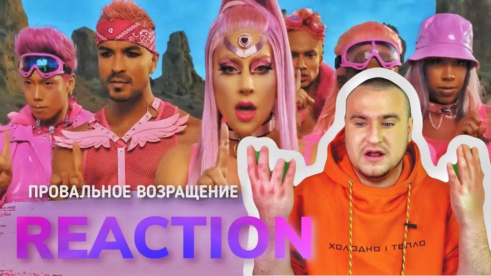 s04e26 — Lady Gaga— Stupid Love (РЕАКЦИЯ   REACTION)