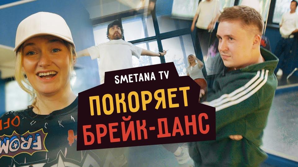 s07e03 — Smetana TV покоряет брейк-данс