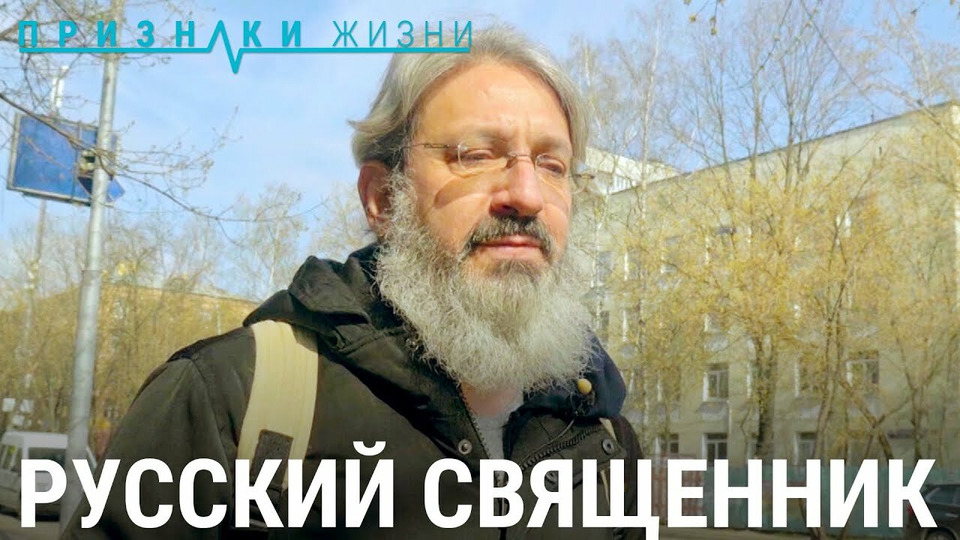 s07e19 — Иоанн Гуайта. Русский священник