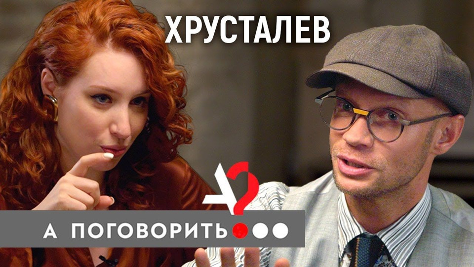 s04e30 — Митя Хрусталёв. Алкоголизм, лишение водительских прав, Ургант