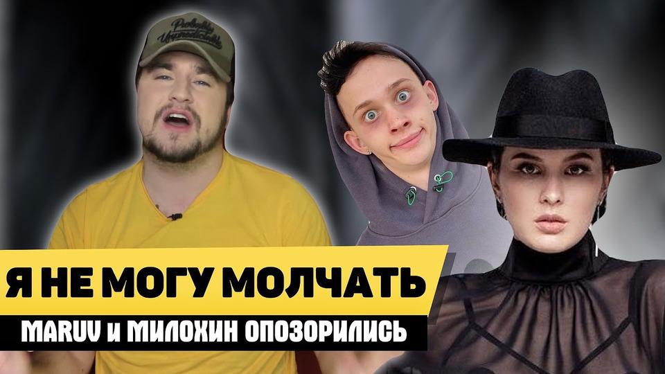 s04e128 — Танцы накостях! MARUV иДаня Милохин опозорились вовремя выступления! (ЯНММ)