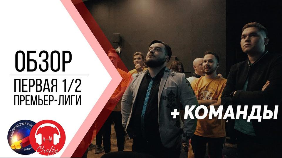 s06e25 — КВН-Обзор: Первый Полуфинал Премьер-Лиги 2020 + КОМАНДЫ
