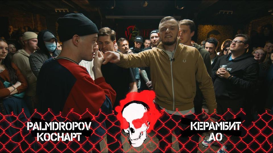 s07e04 — VERSUS TEAM+UP: PALMDROPOV & КОСНАРТ VS КЕРАМБИТ & АО(¼)