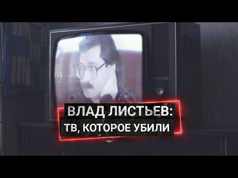 s01e46 — Как Влад Листьев создавал новое телевидение, которое его иубило