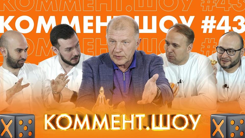 s02e02 — #43   Иванов. Урал веврокубках, договорняки итанец майонеза