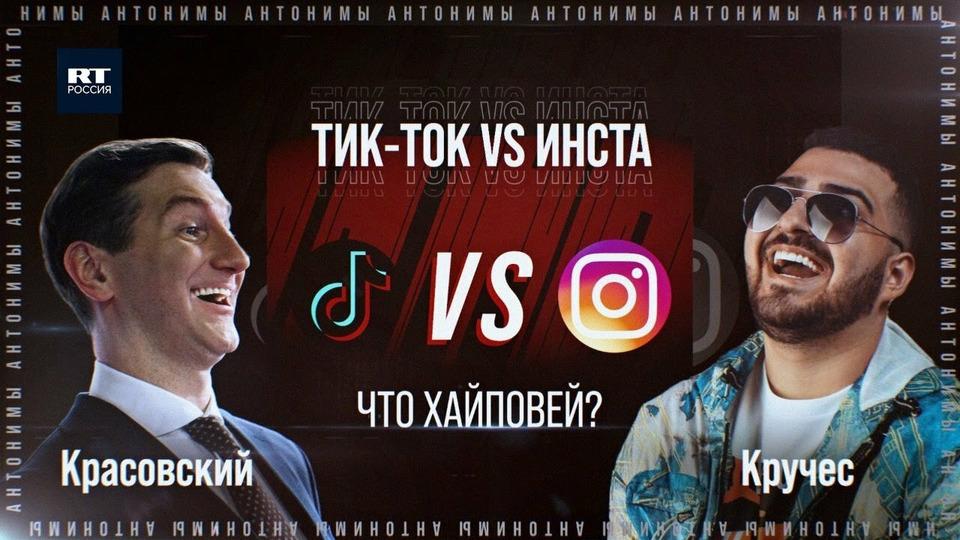 s01e06 — TikTok VS Instagram. Как заработать в соцсетях. Блогер Азиз Кручес