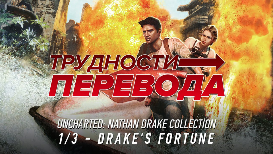 s01e06 — Трудности перевода. Uncharted: Drake's Fortune