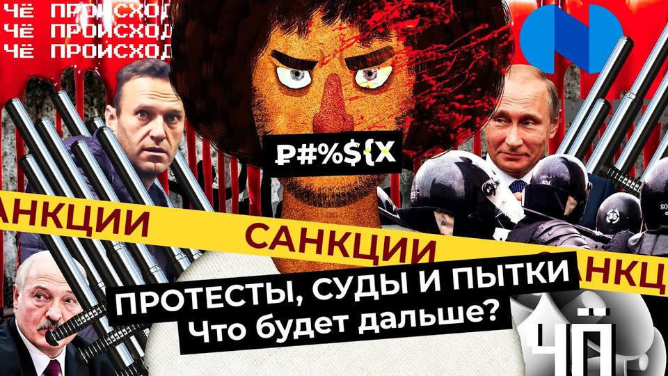 s05 special-0 — ЧёПроисходит #50 | Суд над Навальным, запрет мата, пытки вСахарово, санкции против России